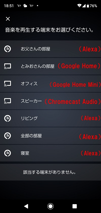 Amazonミュージックのアプリ