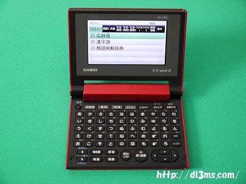 カシオXD-C500電子辞書買いました。