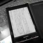 ソニーの電子書籍Reader(リーダー)が消える?