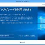 Windows 10 へのアップグレードを抑止する方法はこれ!