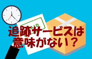 佐川急便の追跡サービスは意味がないのか?
